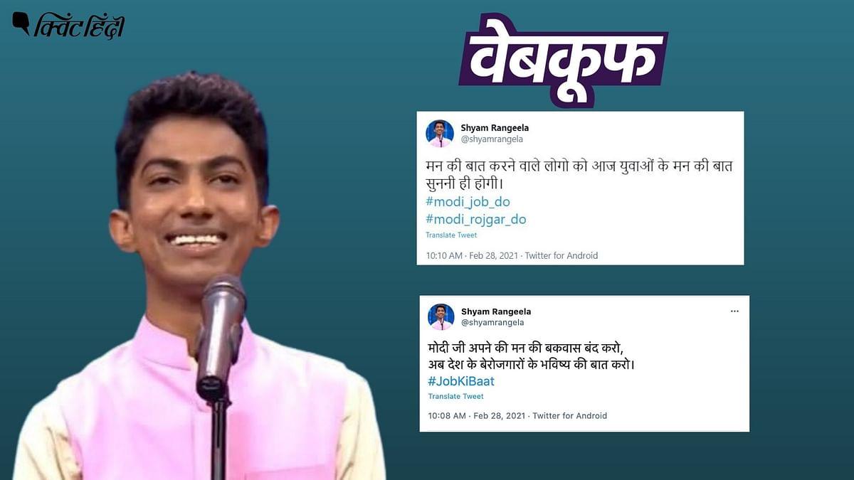 श्याम रंगीला के नाम पर बने फेक अकाउंट से मोदी विरोध में  ट्वीट