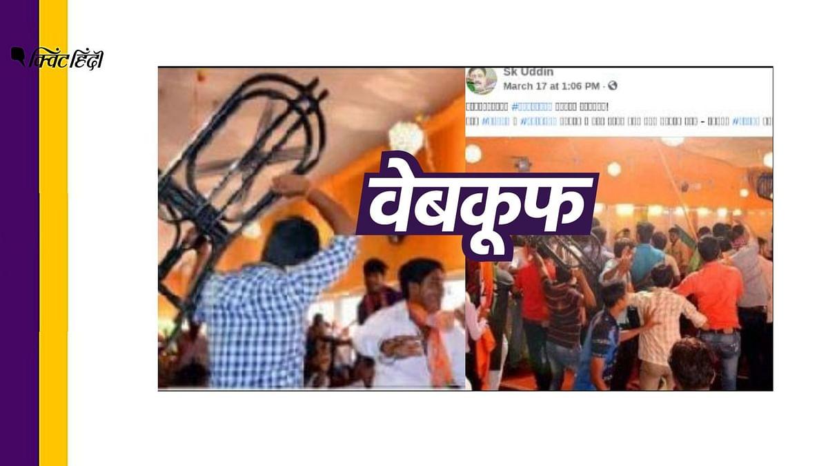 बंगाल: BJP कार्यकर्ताओं में ये झगड़ा 5 साल पहले हुआ था, अभी नहीं