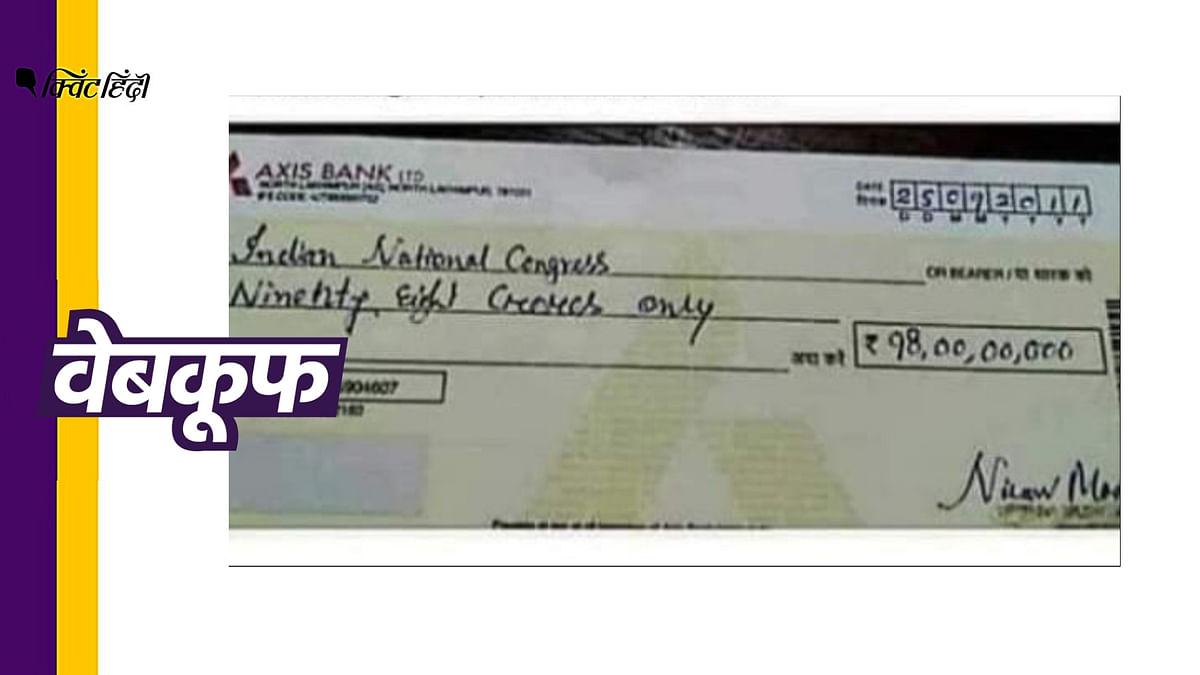 नीरव मोदी ने कांग्रेस को दिए 98 करोड़? चेक की ये वायरल फोटो फेक है