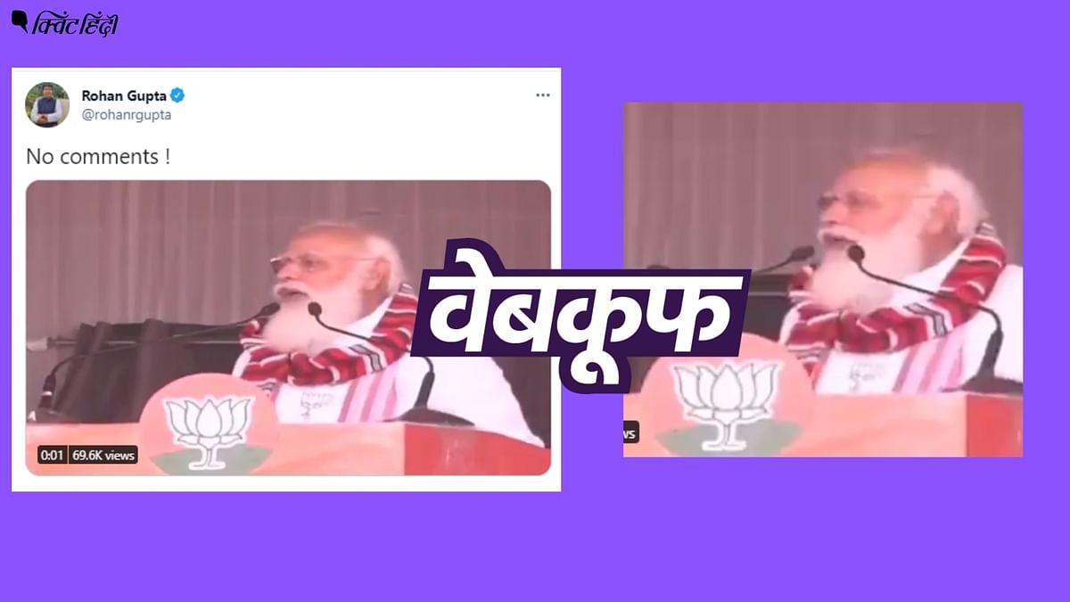 असम चुनाव के बीच पीएम मोदी के भाषण का एडिटेड वीडियो वायरल