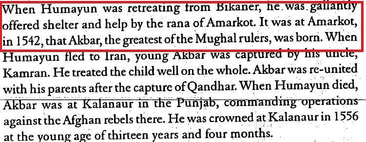 अकबर का जन्म अमरकोट में हुआ था
