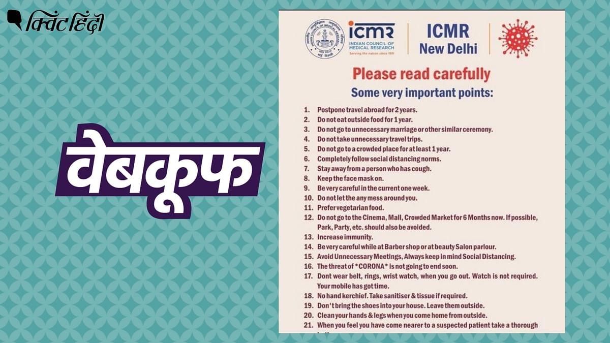 दावा किया जा रहा है कि ये निर्देश ICMR  ने जारी किए हैं