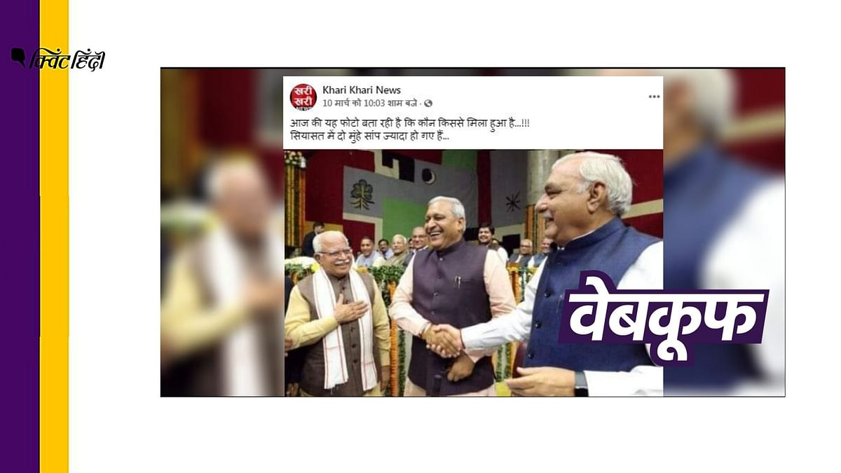 BJP-कांग्रेस नेताओं के हाथ मिलाने की फोटो गलत दावे के साथ वायरल