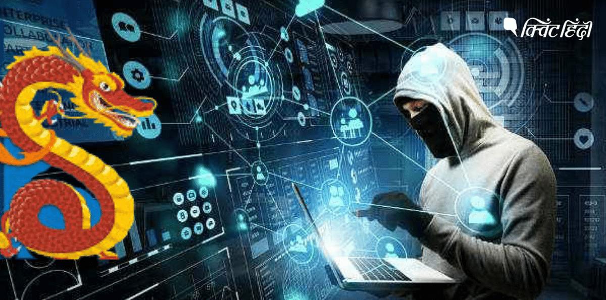चीन से साइबर अटैक का खतरा, उसके काले मंसूबों के एक नहीं, कई सबूत
