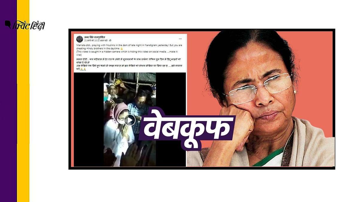 बंगाल: ममता बनर्जी 'चुपचाप' मजार गईं थीं? गलत दावे से वीडियो वायरल