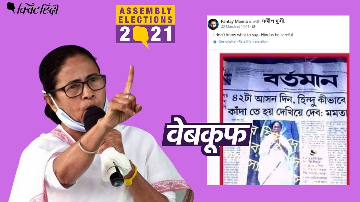 ममता ने नहीं कहा- 42 सीटें जीतने पर हिंदुओं को रुला दूंगी