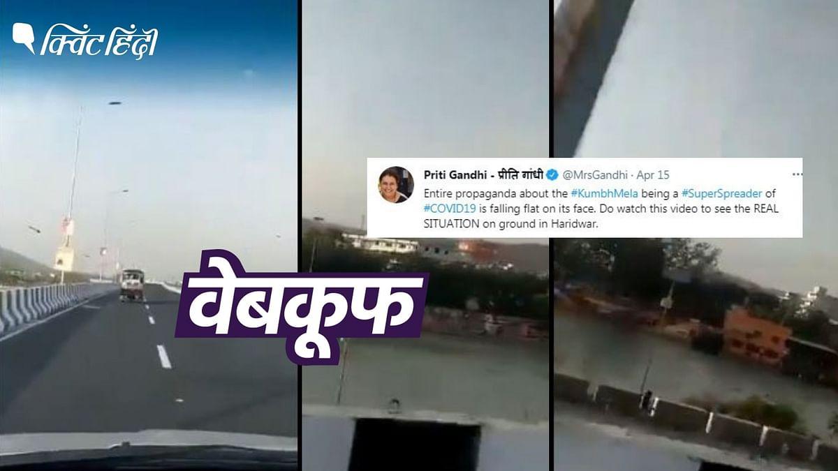 क्विंट ने अपनी पड़ताल में पाया कि ये वीडियो हर की पौड़ी से करीब 6 किमी दूर शूट किया गया था.