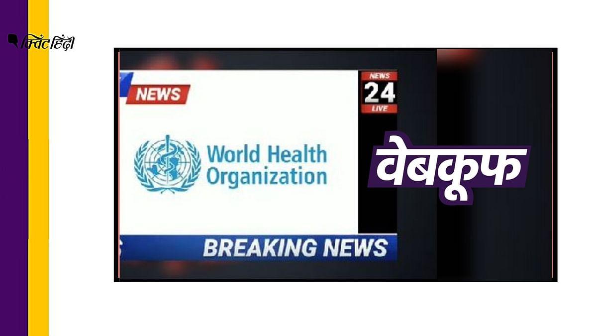 WHO ने नहीं कहा 'COVID से 15 अप्रैल तक देश में होंगी 50,000 मौतें'