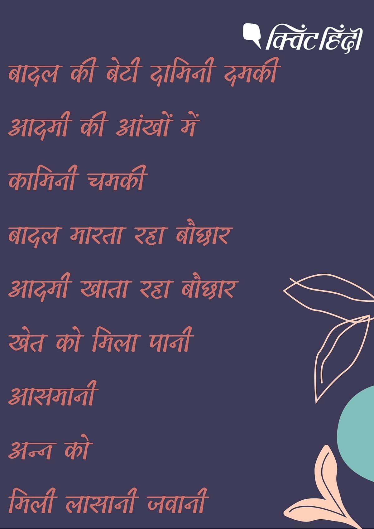 केदारनाथ अग्रवाल: किसान को चाहने वाला अनोखा कवि