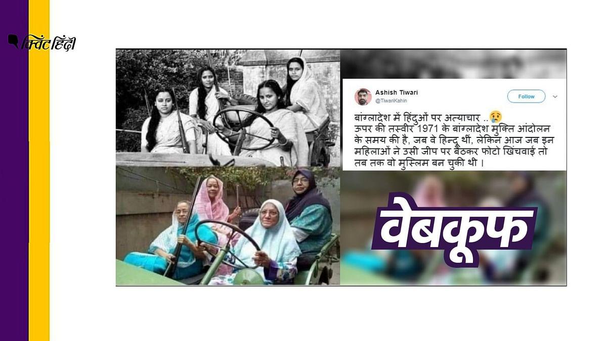 फोटो में दिख रही महिलाएं न तो हिंदू थीं और न ही स्वतंत्रता सेनानी