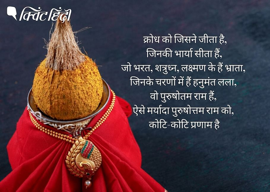 Ram Navami Wishes and Quotes.