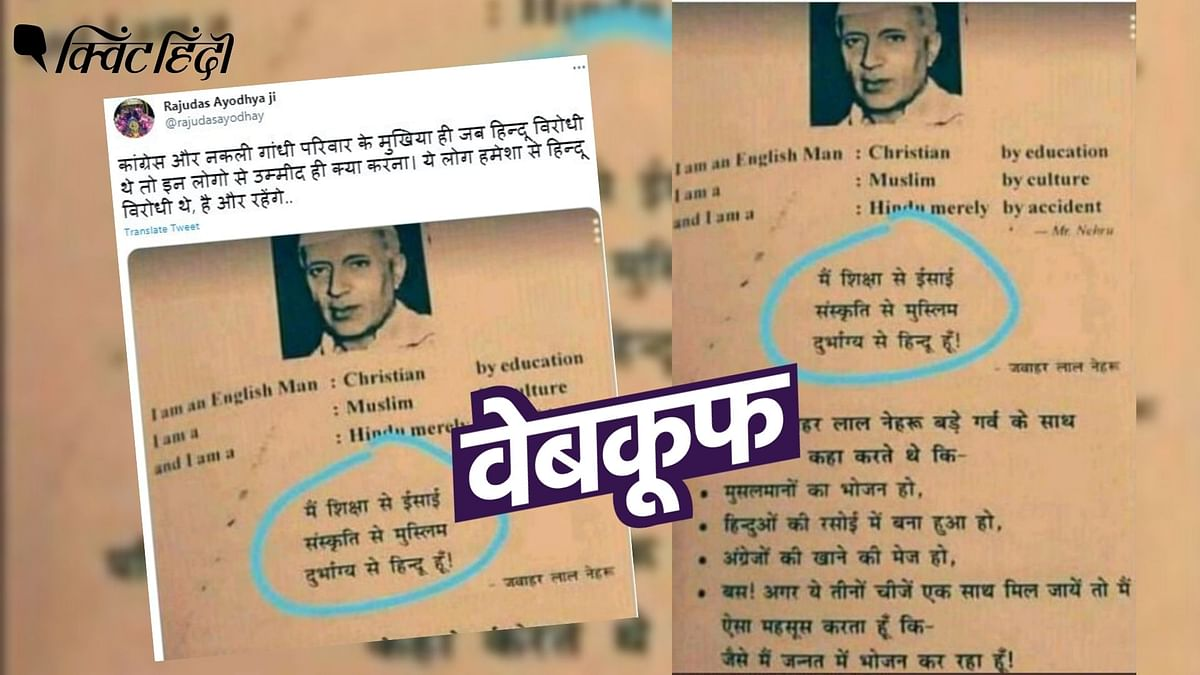 """जवाहरलाल नेहरू ने नहीं कहा था- """"मैं दुर्भाग्य से हिंदू हूं"""""""