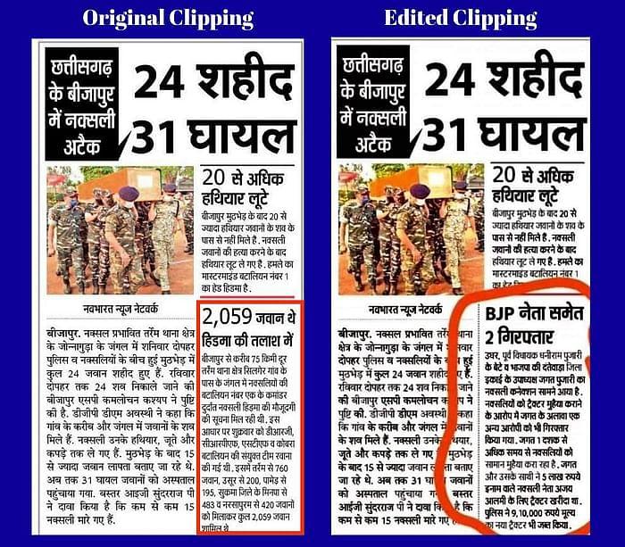 बीजापुर नक्सली हमले के मामले में नहीं हुई BJP नेता की गिरफ्तारी