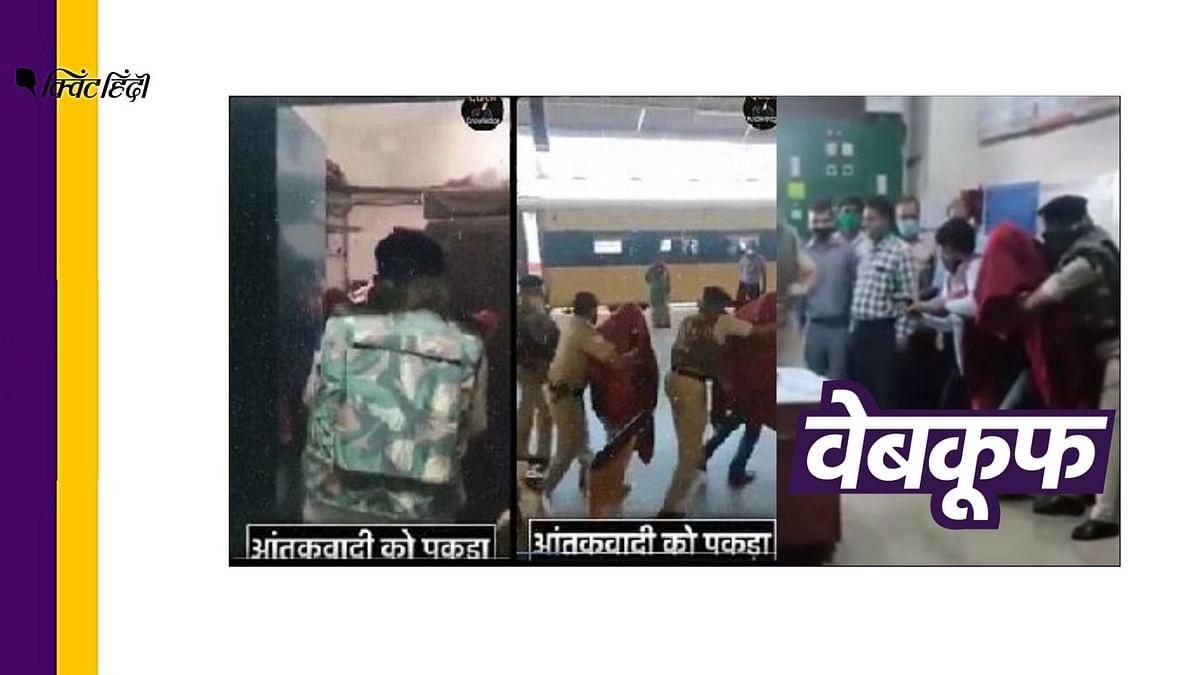 वायरल हो रहा वीडियो रेलवे स्टेशन में की गई मॉक ड्रिल का है.