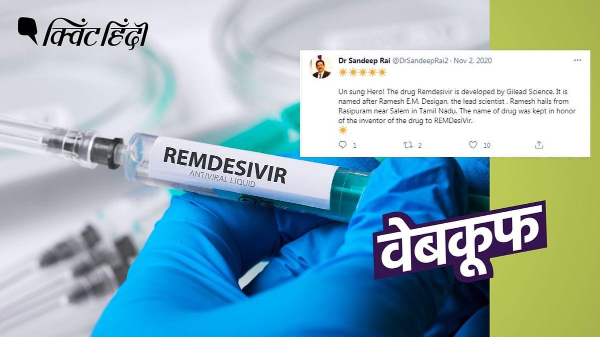 रेमडिसिवर बनाने वाली कंपनी ने बताया कि भारतीय वैज्ञानिक के नाम पर दवा का नाम नहीं रखा गया है.