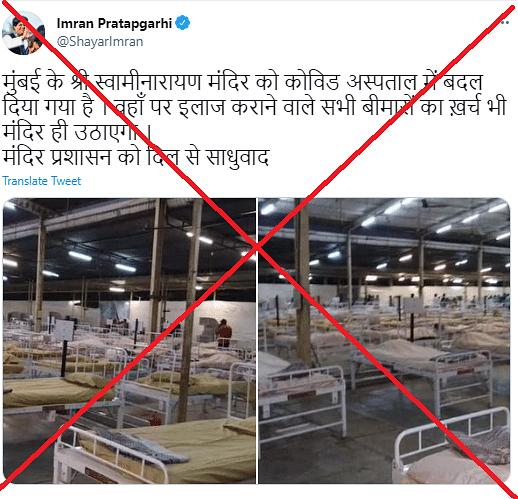 मंदिर को कोविड अस्पताल में बदला गया, पर मुंबई से नहीं है तस्वीर
