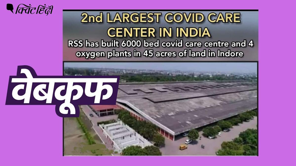 दावा है कि आरएसएस ने देश का सबसे बड़ा कोविड सेंटर बनवाया