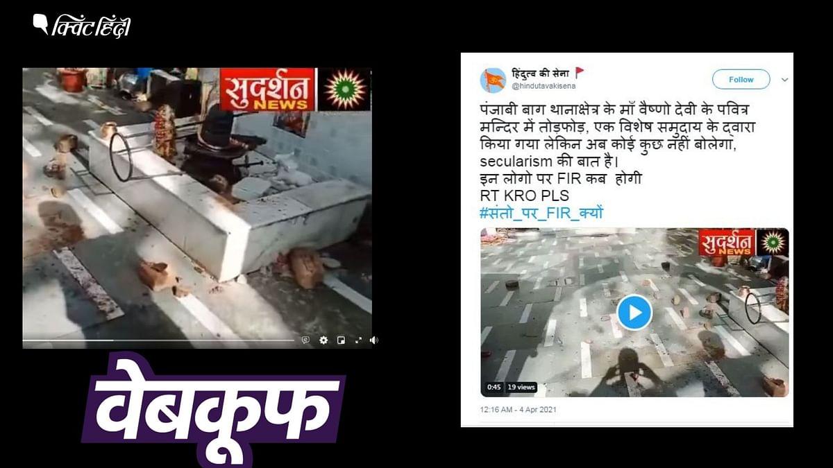 पुलिस ने बताया कि विक्की ने मंदिर पर इसलिए पत्थर फेंके क्योंकि वह ''भगवान से गुस्सा'' था.