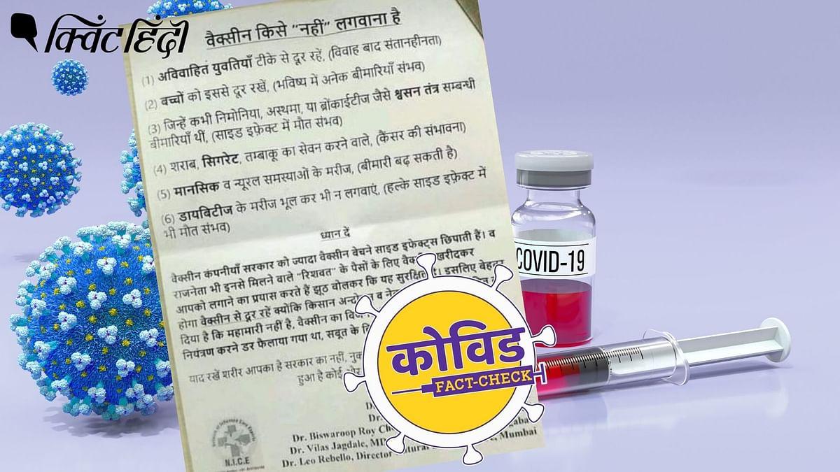 कोविड वैक्सीन नहीं लगवाने की सलाह वाली एडवाइजरी के सभी दावे भ्रामक