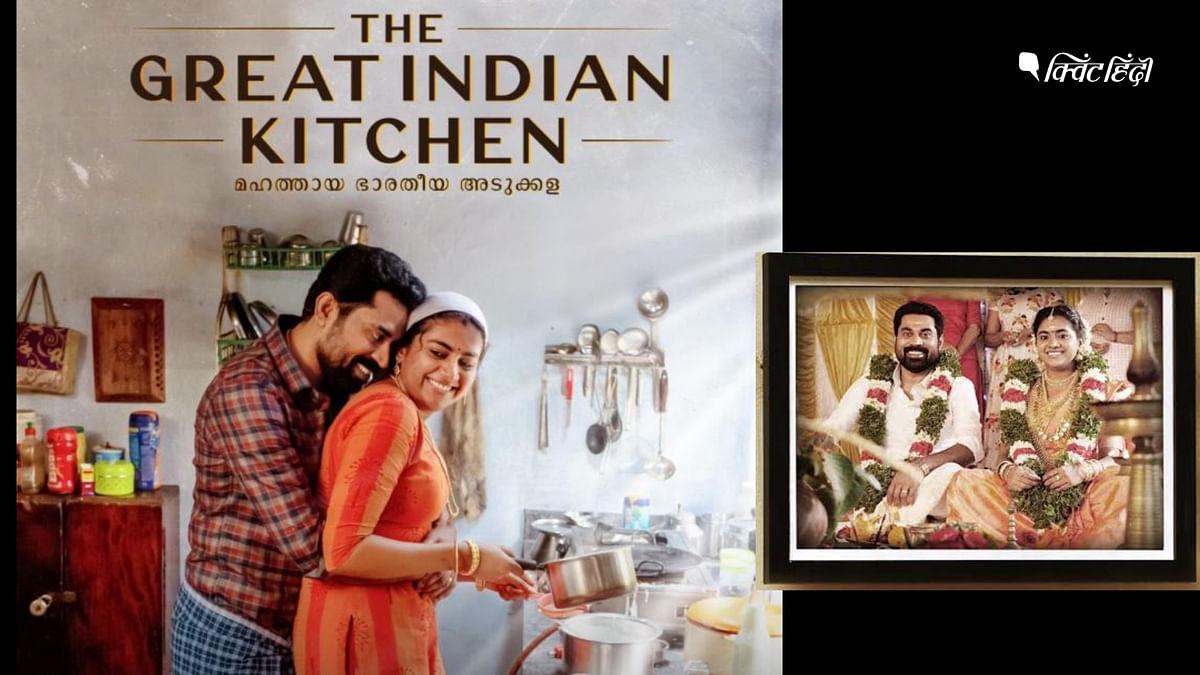 रिव्यू: देश के अधिकतर घरों के किचन की कहानी 'द ग्रेट इंडियन किचन'