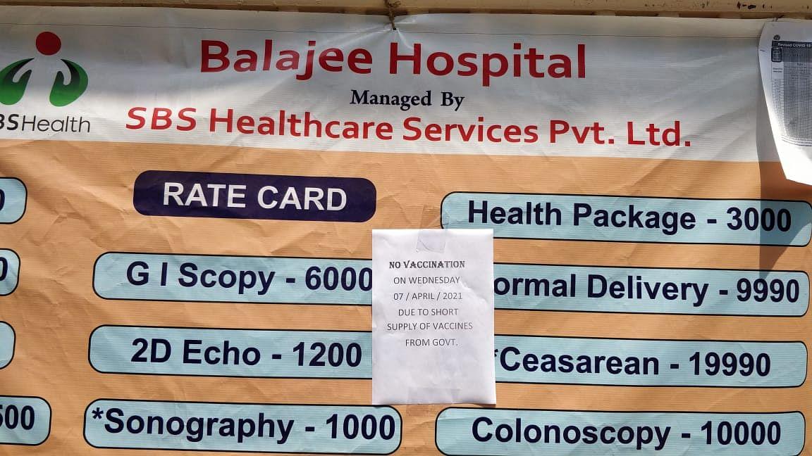 मुंबई में एक वैक्सीन सेंटर के बाहर वैक्सीन उपलब्ध न होने को लेकर लगी नोटिस