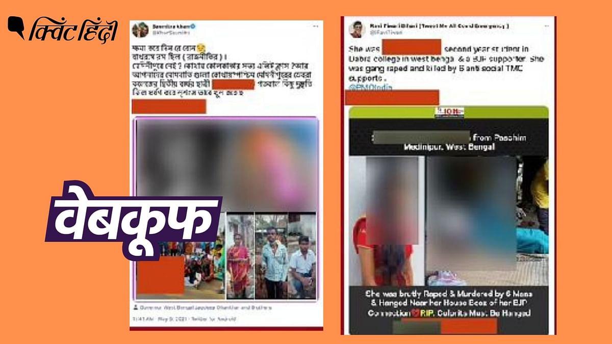 बंगाल: महिला की हत्या की घटना झूठे सांप्रदायिक दावे के साथ वायरल