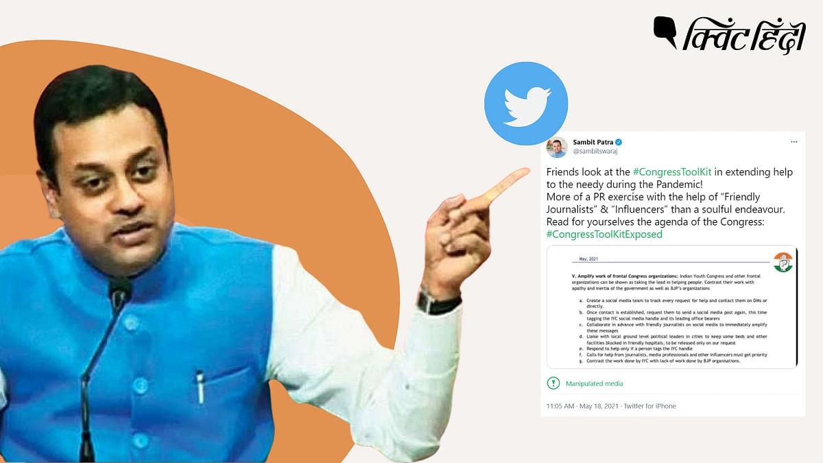 'कांग्रेस टूलकिट' वाले संबित पात्रा के ट्वीट को ट्विटर ने बताया मैन्यूपुलेटेड मीडिया