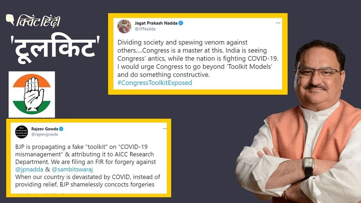 ''आपने कहा वायरस को मोदी स्ट्रेन'',BJP के आरोप पर कांग्रेस का जवाब
