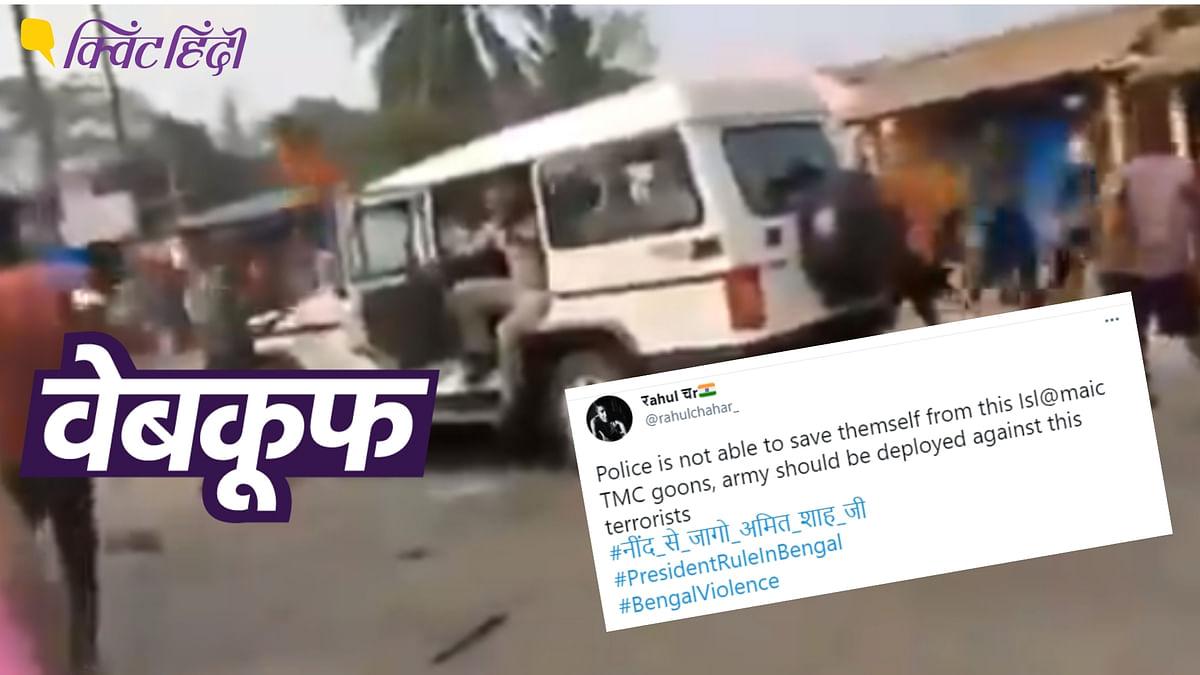 पुराना वीडियो शेयर कर दावा- TMC कार्यकर्ताओं ने पुलिस पर किया हमला