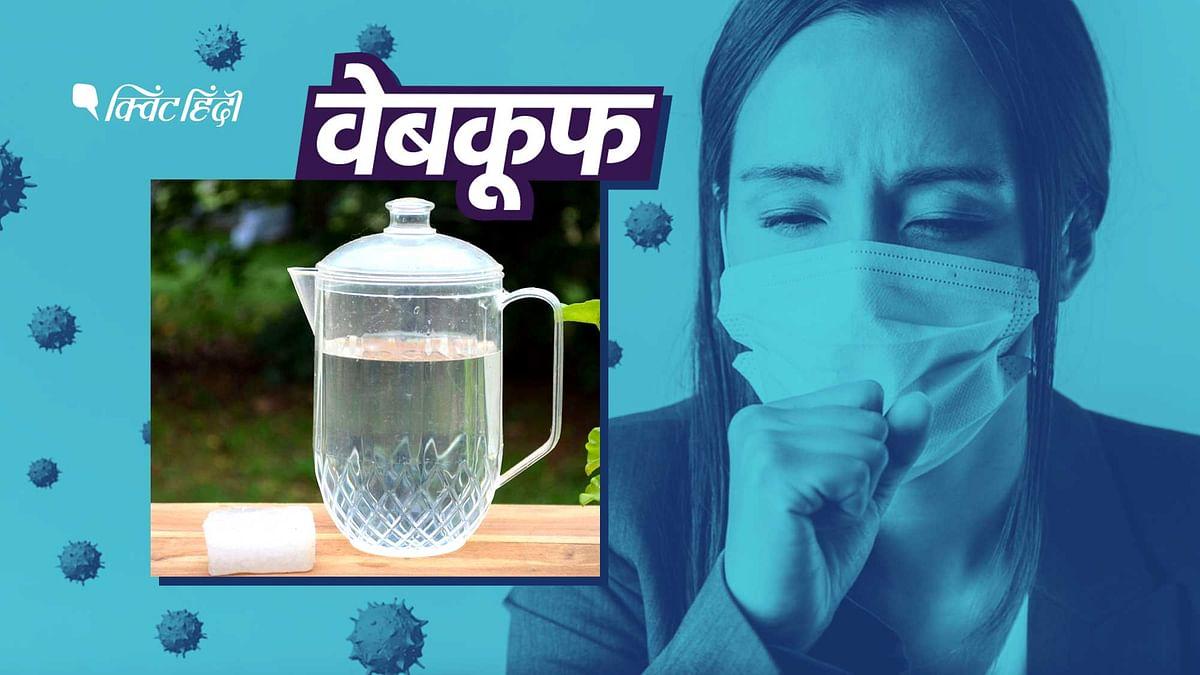 फिटकरी का पानी पीने से खत्म होगा कोरोना? गलत है दावा