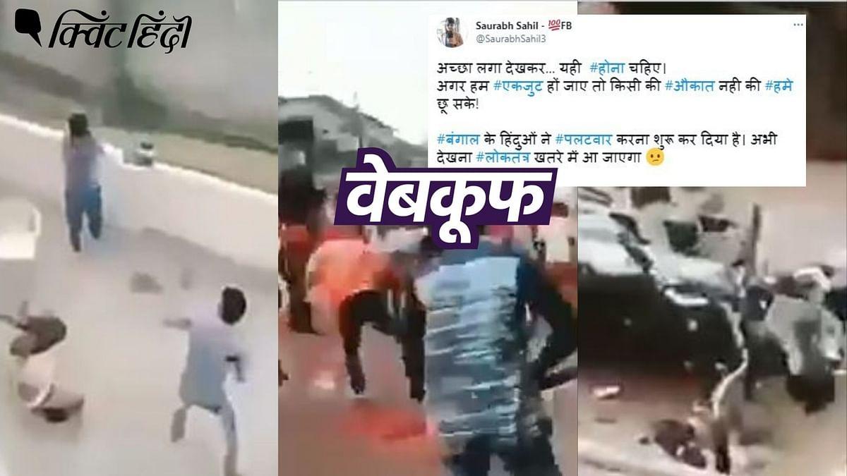 वायरल हो रहा वीडियो कई पुरानी क्लिप जोड़कर बनाया गया है. इसका बंगाल हिंसा से कोई संबंध नहीं है