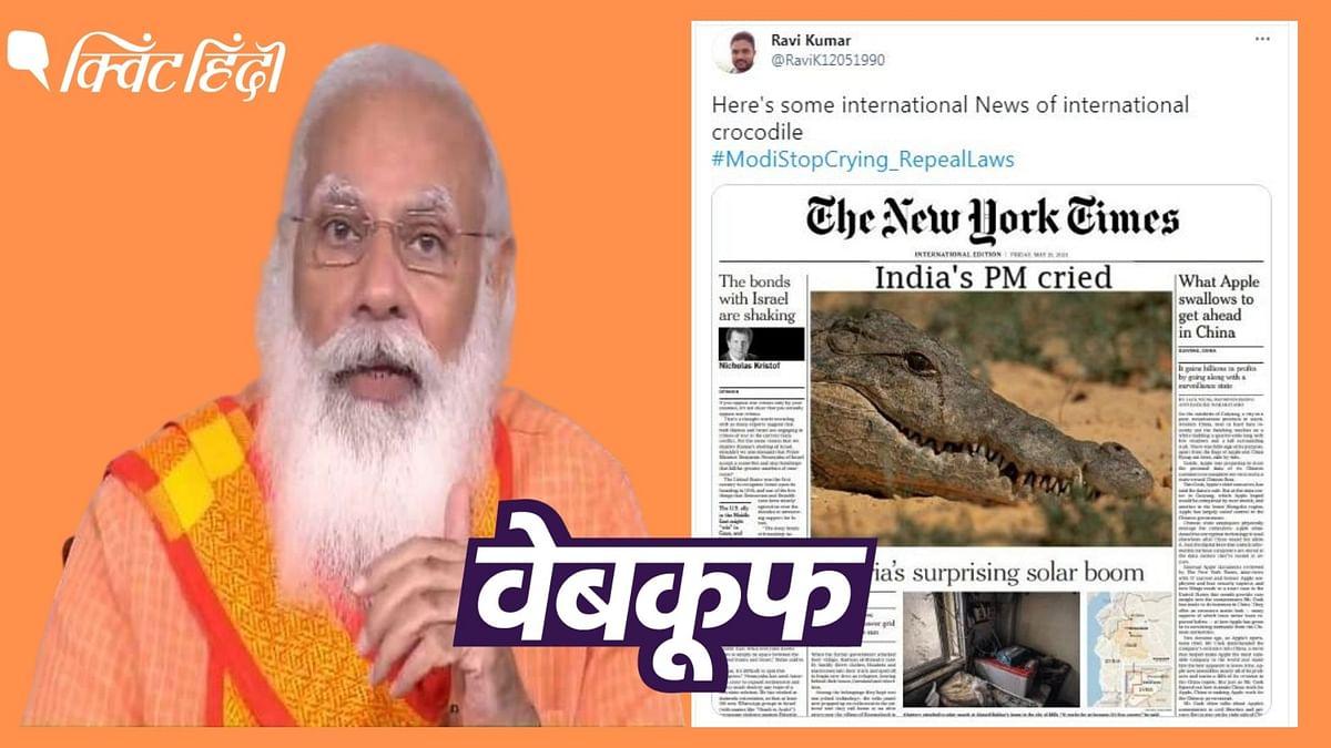 PM मोदी के रोने की तुलना मगरमच्छ से करने वाला NYT का आर्टिकल फेक