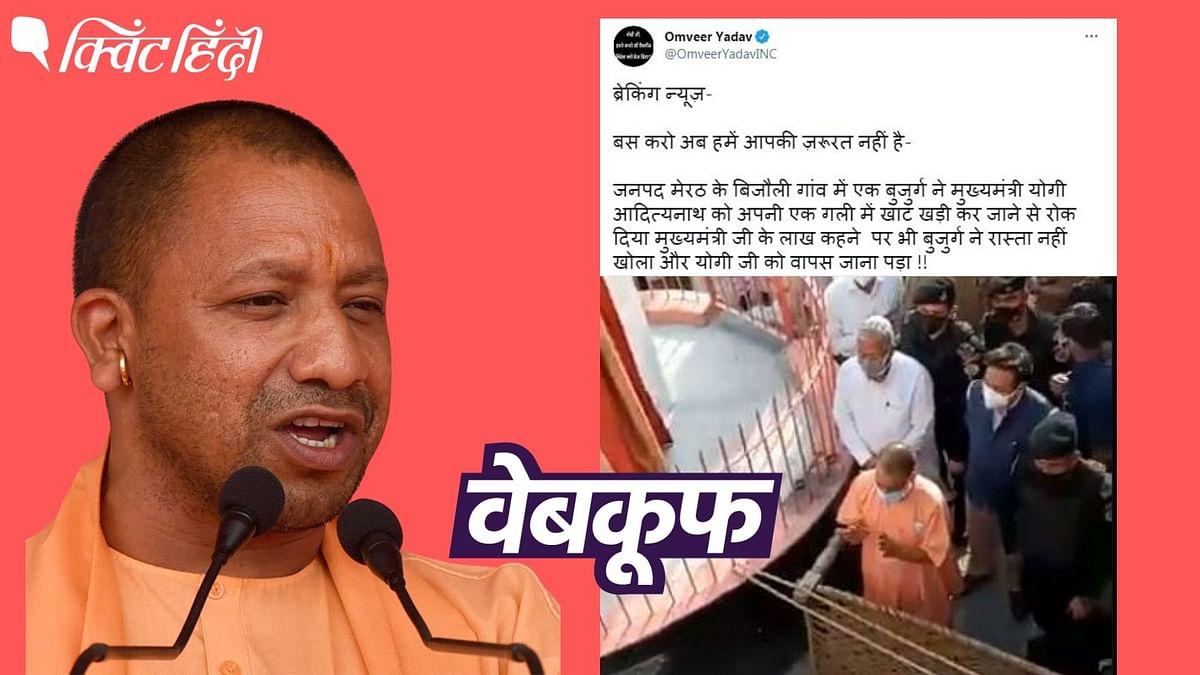 UP सीएम योगी आदित्यनाथ को बुजुर्ग ने गली में जाने से रोका?गलत दावा