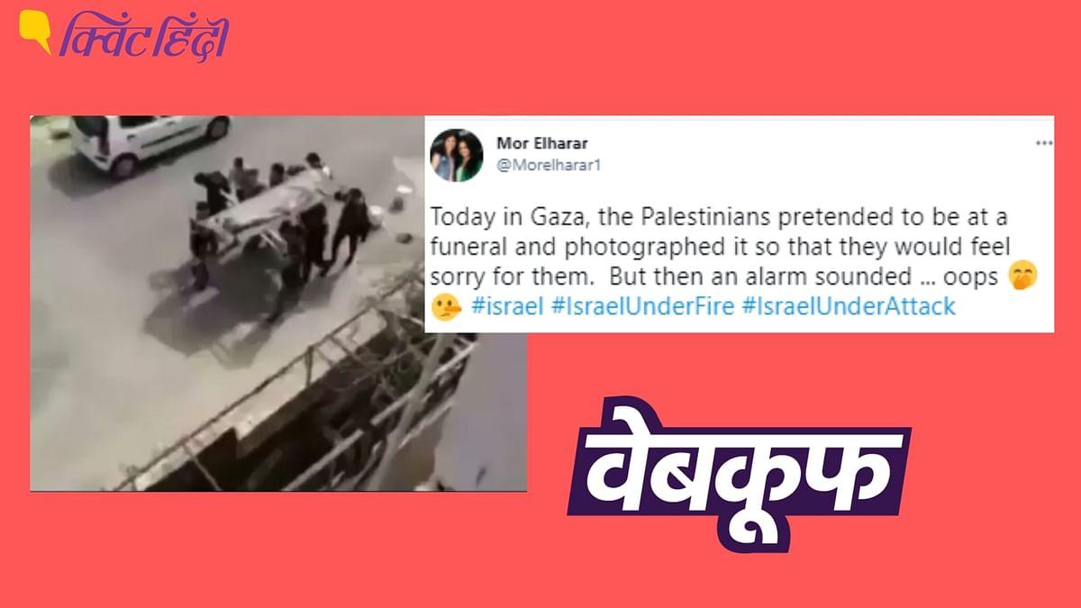 फिलिस्तीनियों का बताया जा रहा है वीडियो