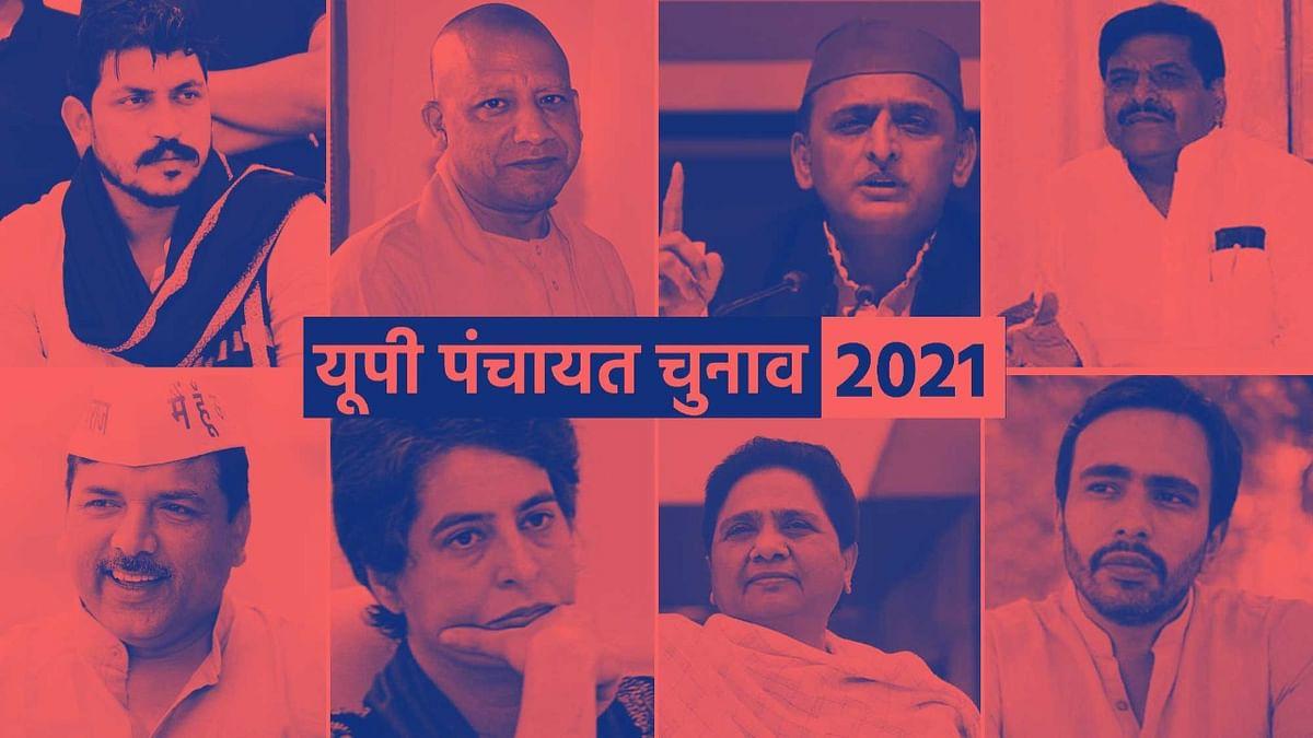 UP पंचायत चुनाव आईना है,  BJP नहीं देखती तो खामियाजा भुगत सकती है