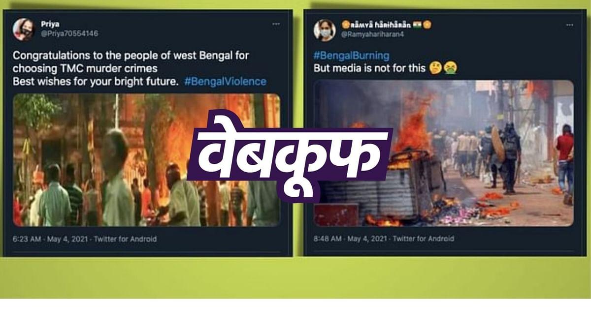 तस्वीरों को चुनाव के बाद पश्चिम बंगाल में हो रही हिंसा का बताकर शेयर किया जा रहा है