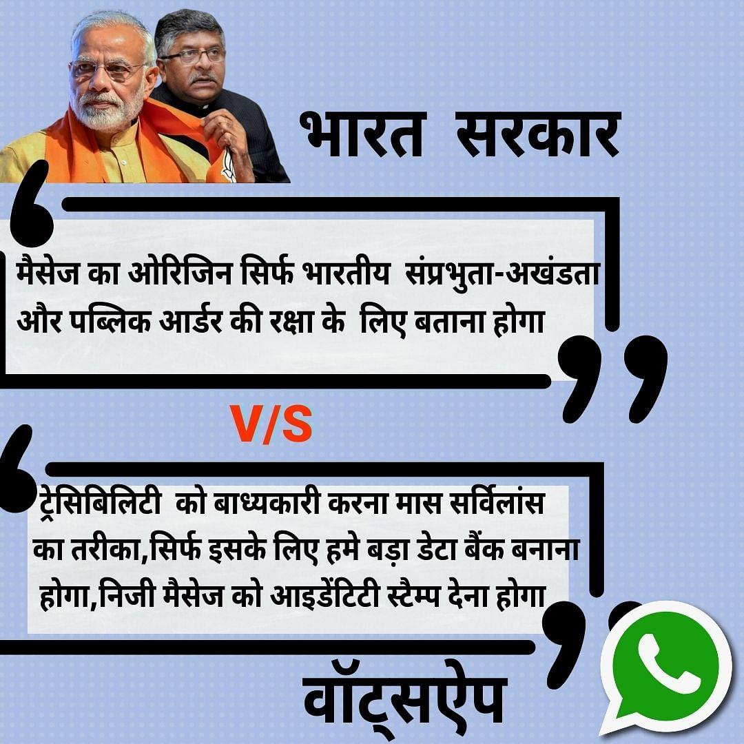 सरकार और WhatsApp में क्यों छिड़ी जंग, आपका क्या दांव पर लगा है?