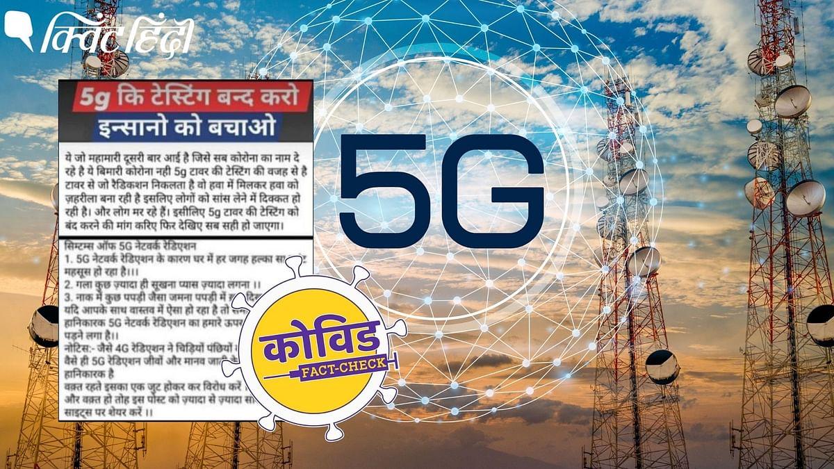 हेल्थ एक्सपर्ट्स का कहना है कि 5G नेटवर्क का कोरोना के फैलने से कोई संबंध नहीं है.