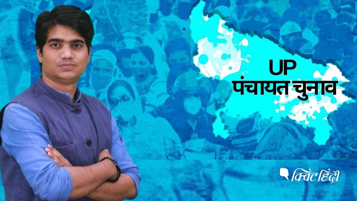 UP Panchayat Elections 2021 :  पंचायत चुनाव में BJP की इतनी बड़ी हार क्यों?नतीजों से मिल रहे 5 संकेत