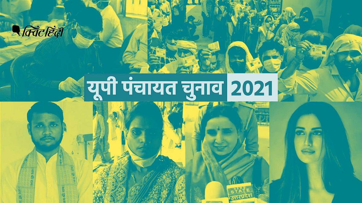 UP panchayat election: मिस इंडिया रनरअप की हार से हिंसा आरोपी की जीत तक, 10 'हटके' बातें