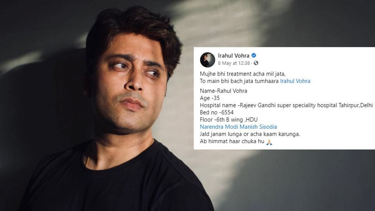 एक्टर और यूट्यूबर राहुल वोहरा