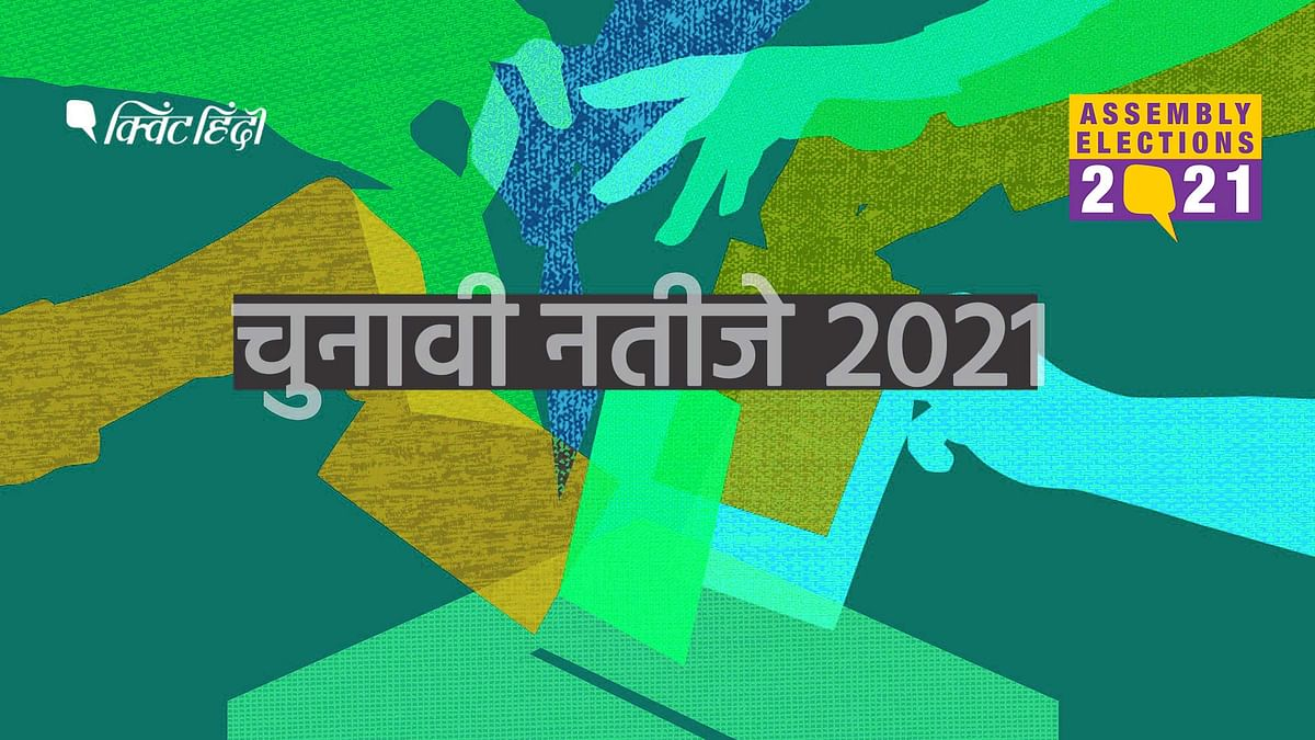 Election/Chunav Voting Result 2021 LIVE Updates in Hindi