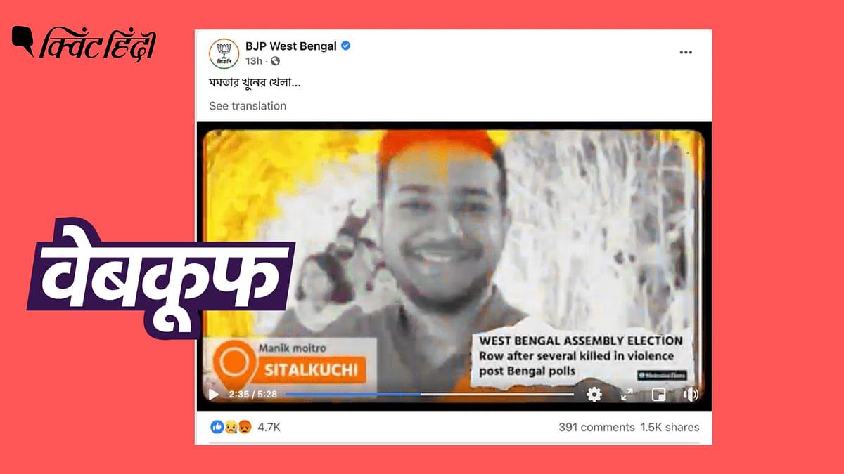 एक वीडियो जारी कर बीजेपी ने दावा किया कि ये शख्स बंगाल हिंसा में मारा गया
