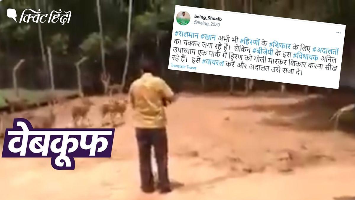 दावा है कि बीजेपी विधायक ने शिकार सीखते वक्त हिरण को मार गिराया