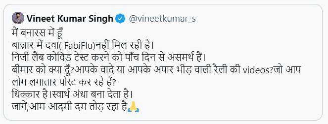 कोविड रिकवरी और UP में दवाइयां नहीं मिलने पर क्या बोले विनीत सिंह?