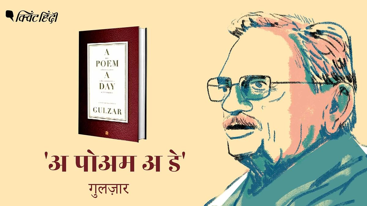 गुलजार किताब से मराठी, पंजाबी, और नार्थ-ईस्ट की भाषा से अनुवादित हैं कविताएं पढ़ रहे हैं.