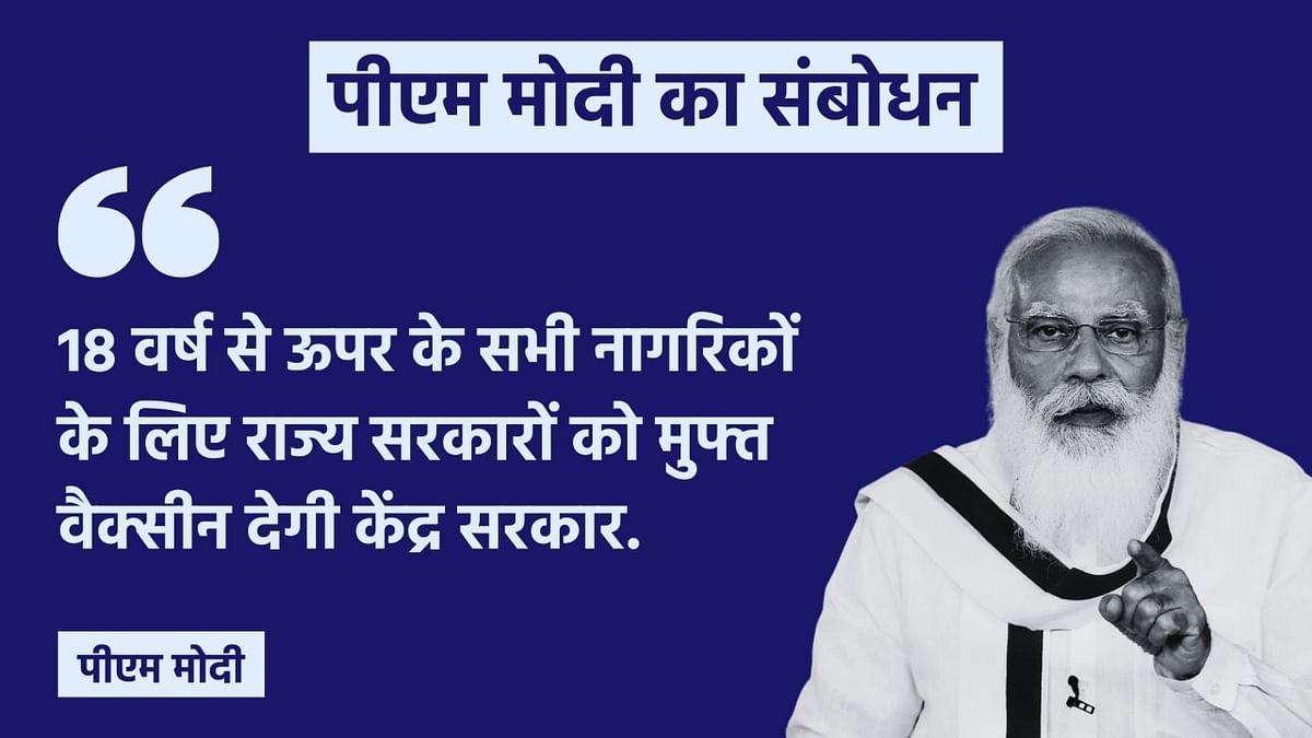 सभी देशवासियों को भारत सरकार ही मुफ्त COVID वैक्सीन देगी: PM मोदी