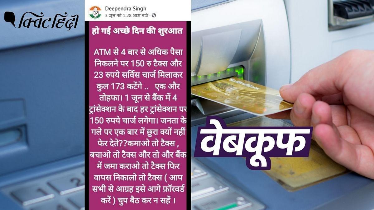 4 से ज्यादा ATM ट्रांजैक्शन पर लगेगा 173 रुपए चार्ज? सच जानिए