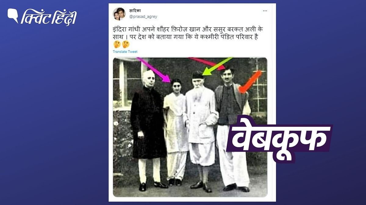 नेहरू-इंदिरा की इस फोटो को लेकर किया जा रहा दावा झूठा है
