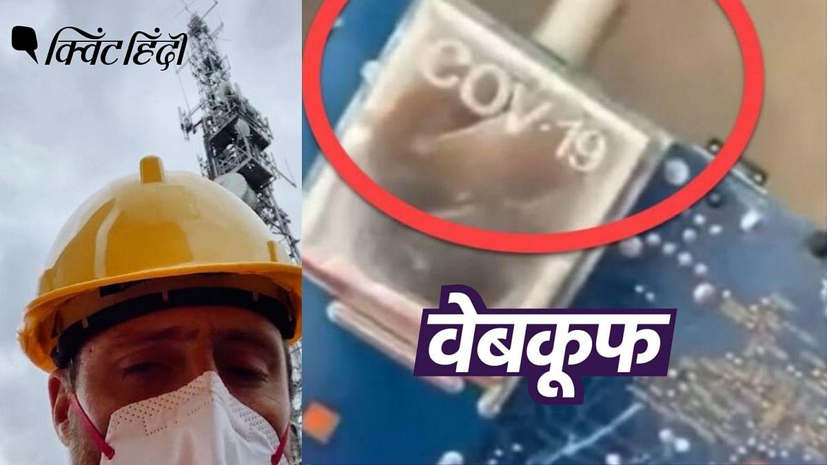 5G टॉवर की किट में लिखा COVID-19? गलत दावे से वीडियो वायरल